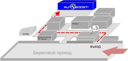 Cтудия автотюнинга AutoBOOST схема проезда